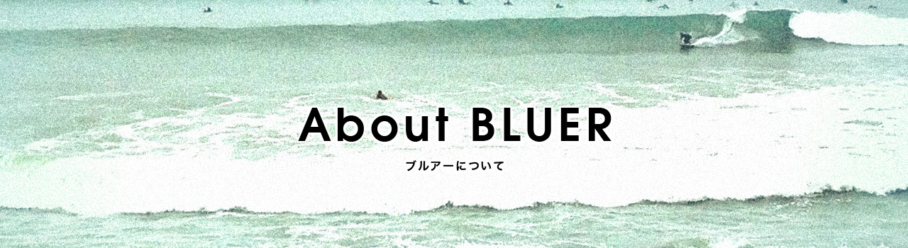 About Bluer ブルーアーについて
